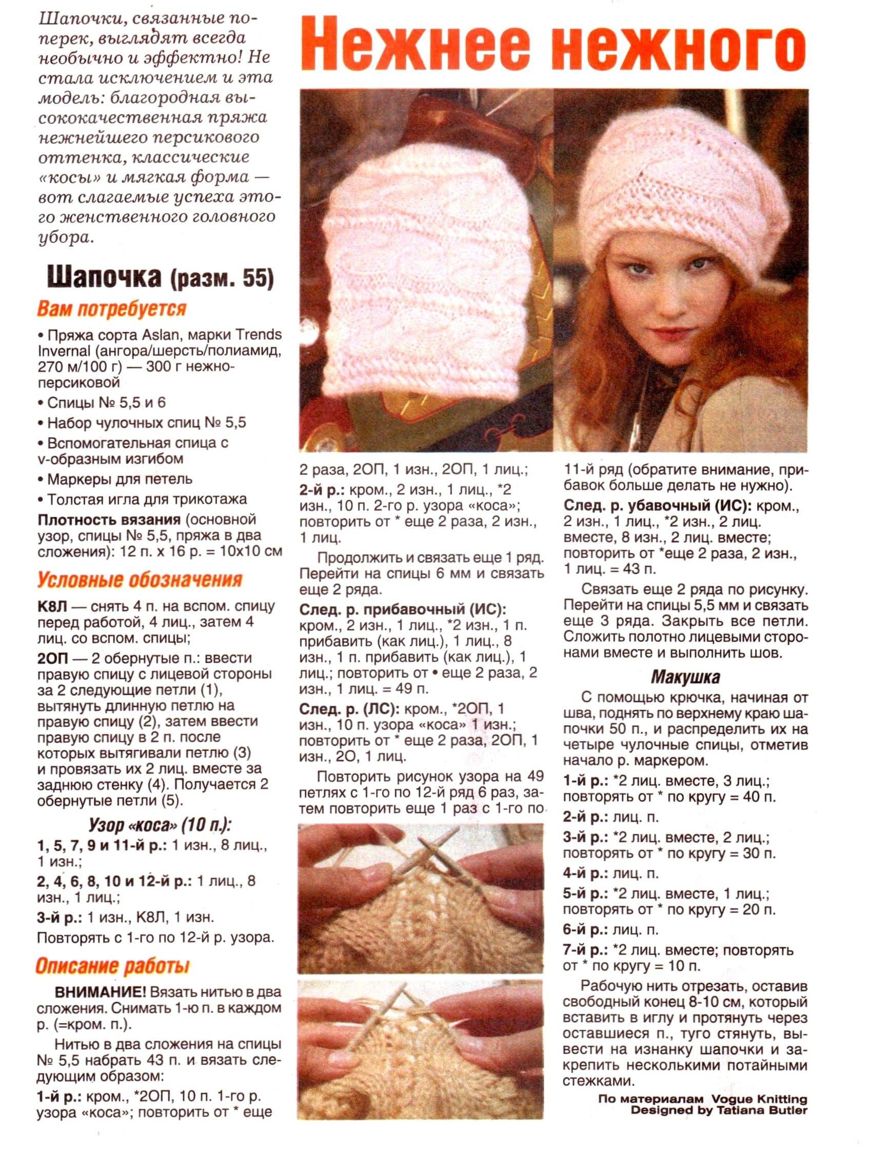 Розовая шапка спицами