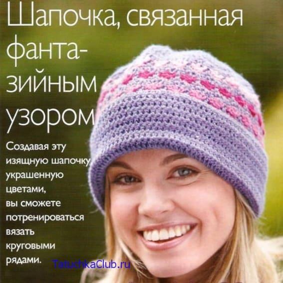 Розовая шапка крючком для зимы