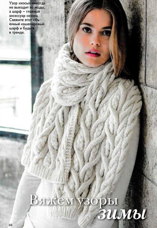 Белый шарф с узором косы спицами