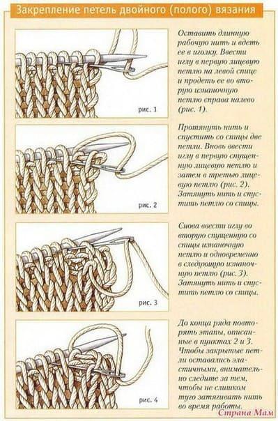 Как закрыть петли на шарфе иглой