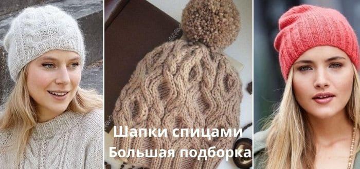 Много вязаных шапок
