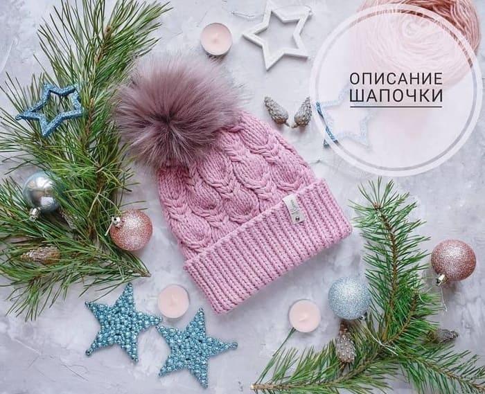Фото шапки